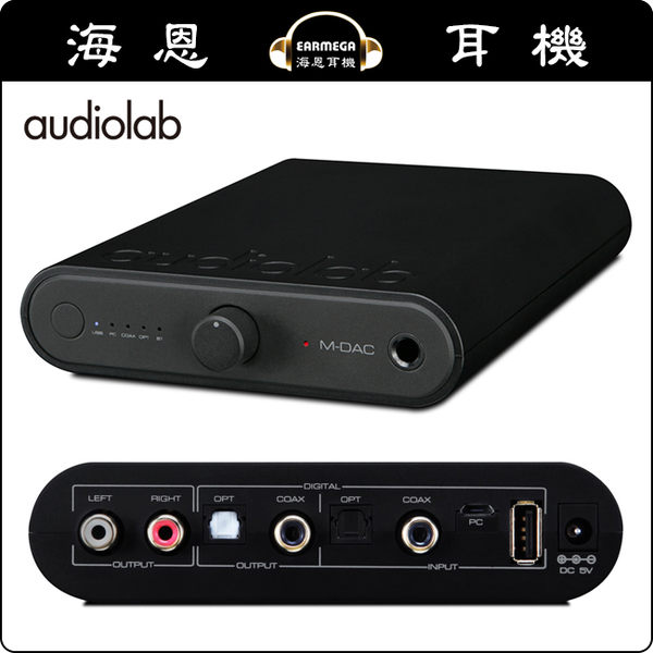 【海恩特價 ing】英國 AUDIOLAB M-DAC mini 可攜帶型 DAC 耳擴 公司貨