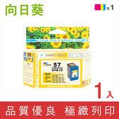 向日葵 for HP NO.57/C6657A 彩色高容量環保墨水匣/適用 HP PSC1110/1210/1310/1315/1350/2110/2210/2310/2410/2510