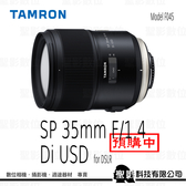 【預購排單出貨】騰龍 TAMRON 35mm F1.4 Di USD 全片幅 DSLR【俊毅公司貨】F045