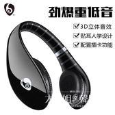 耳機OVLENG炫酷s-66藍牙耳機頭戴式無線重低音插卡運動立體聲內置耳麥-大小姐韓風館