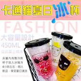 卡通貓夏日冰杯450ML (多款任選) ◆86小舖 ◆
