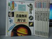 【書寶二手書T4/少年童書_RHM】浩瀚無垠的宇宙_地球之神秘與美_神速的交通工具等_共10本合售