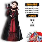 萬聖節兒童服裝 女巫巫婆公主吸血鬼惡魔披風南瓜海盜國王演出服