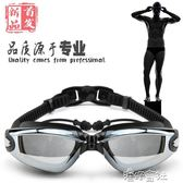 泳鏡 高清防水防霧游泳眼鏡男女通用大框電鍍鏡 帶耳塞泳鏡 港仔會社
