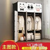 折疊衣櫃 簡易衣櫃布組裝塑料儲物收納櫃子單人摺疊布藝兒童簡約現代經濟型 童趣屋