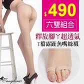 【唐朵拉】六雙  T 襠露趾魚嘴連身絲襪,不露安全黑邊穿著舒適完美雙腿227
