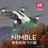 無人機 迷你無人機航拍器高清充電小學生專業遙控飛機四軸飛行器航模玩具
