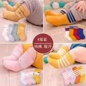 0-2歲嬰兒襪子秋冬純棉保暖寶寶新生兒襪【奈良優品】