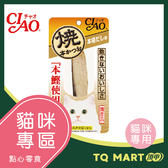 CIAO本鰹燒 魚柳條(昆布高湯口味)【TQ MART】
