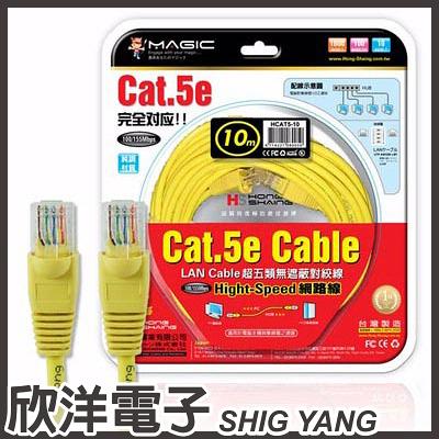 Magic 鴻象 Cat.5e Hight-Speed 純銅網路線 (CUPT5-10) 10M/10米/10公尺