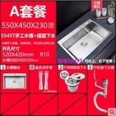 韋普304不銹鋼4MM廚房手工大水槽單槽洗菜盆吧台陽台洗碗池洗衣槽【A套餐】