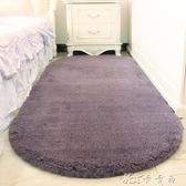 可愛橢圓形地毯地墊家用客廳茶幾臥室地毯房間床邊地毯床前毯訂製YYJ 【全館免運】