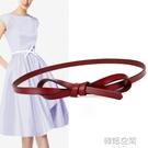 時尚裝飾蝴蝶結腰帶女士細純牛皮打結簡約洋裝百搭韓版皮帶 【韓語空間】