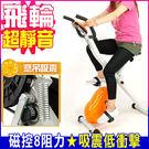 磁控MAX飛輪健身車BIKE室內腳踏車美腿機A小折疊自行車摺疊車腳踏車另售電動跑步機踏步機專賣店