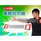 ALEX 擴胸拉力器(台灣製造 健身 臂力器 擴胸器 ≡體院≡ B-13