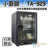 *元元家電館*小廚師 奈米光觸媒紫外線殺菌烘乾機 TA-929