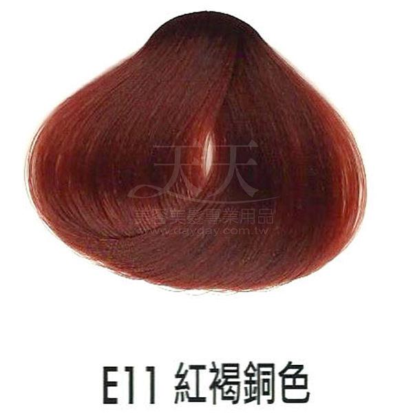 【專業推薦】耐婷 亮彩染髮劑 E11-紅褐銅色 60g [69141]