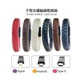 現貨 手編織創意USB行動充電線手環-Type-c紅色