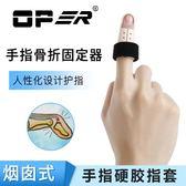 優惠快速出貨-手指骨折固定夾板錘狀指固定器肌腱斷裂保護指套矯形器矯正器