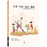 生命.生活.成長.關懷:中文閱讀書寫教本(2版)