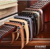 調音器-民謠吉他變調夾金屬電吉它變音夾尤克里里配件男女通用調音器夾子 多麗絲旗艦店