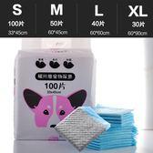雙11搶購 寵物狗狗尿片 加厚竹炭尿墊除臭泰迪用品S號100片 尿布尿不濕