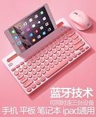 無線藍芽鍵盤滑鼠鍵鼠便攜ipad平板手機鍵盤蘋果oppo小米vivo安卓辦公專用打字靜筆記本臺式電腦女