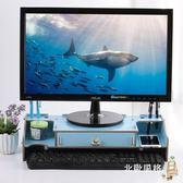 筆記本電腦顯示器增高架子底座屏辦公室桌面收納盒辦公用品置物架XW全館滿千88折
