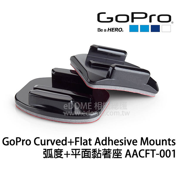 GoPro Curved+Flat Adhesive Mounts 弧度3+平面3黏著座 (6期0利率 免運 台閔公司貨) AACFT-001 適用HERO8 HERO7