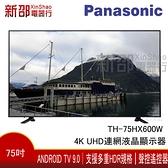 *新家電錧*【Panasonic國際TH-75HX600W 】75吋4K UFD聯網顯示器