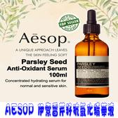 澳洲 伊索 AESOP 香芹籽抗氧化精華 精華液 100ml Parsley Seed Anti-oxidan 化妝水
