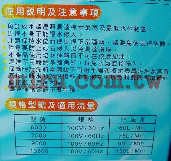 【西高地水族坊】HEXA 密閉式揚水馬達(75L)