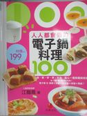 【書寶二手書T6/餐飲_QGK】人人都會做的電子鍋料理100_江豔鳳