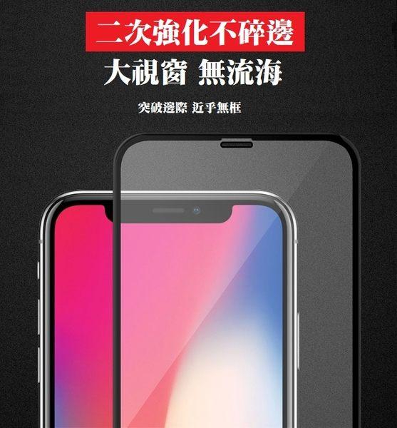 IPhone8 3D 滿版保護貼 玻璃保護貼 保護貼 玻璃貼