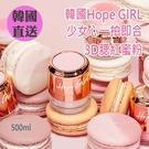 韓國直送 韓國Hope GIRL少女心一拍即合3D腮紅蜜粉