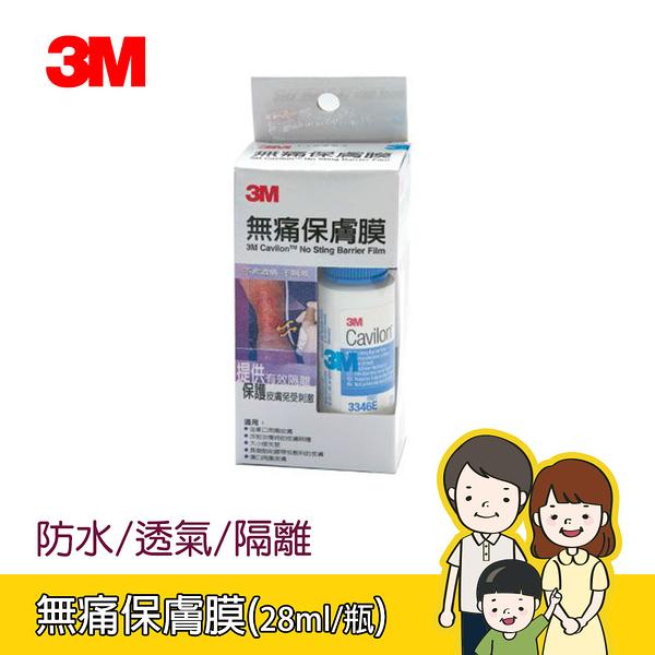 【3M】Cavilon 無痛保膚膜(28ml/瓶) 長期臥床/保護皮膚/防水/隔離/透氣