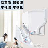 小皇後空調擋風板防風罩導遮風板出風口檔冷氣通用空調擋板防直吹