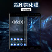 諾基亞 Nokia8 Nokia3 手機鋼化膜 絲印膜 玻璃貼 9H硬度 滿版 防指紋 防刮 螢幕保護貼