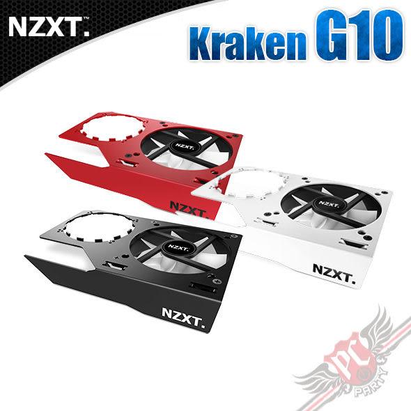 [ PC PARTY ] 恩傑 NZXT Kraken G10 通用型 GPU 顯示卡 水冷支架 黑 白 紅 (中壢、台中、高雄)