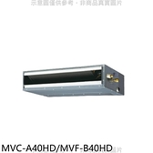 【南紡購物中心】美的【MVC-A40HD/MVF-B40HD】變頻冷暖吊隱式分離式冷氣6坪(含標準安裝)