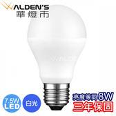 燈飾燈具【華燈市】7.5W LED燈泡/白光/E27 LED-00552