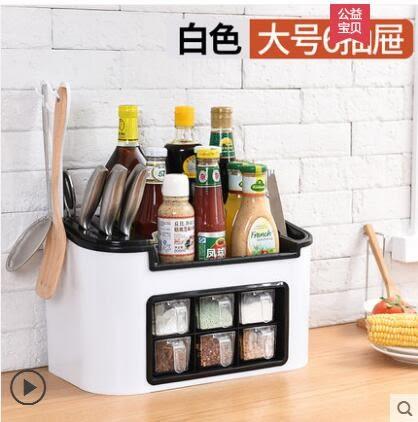 刀架廚房置物架調味料收納架調料架子調味盒調料罐瓶收納架筷子盒