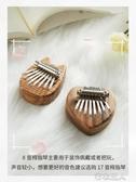拇指琴卡林巴琴迷你手指鋼琴便攜式8音雙指琴水晶卡淋巴 布衣潮人