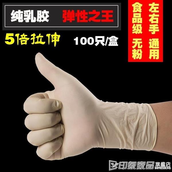 一次性手套乳膠加厚檢查餐飲防水橡膠皮手套女美容專用食品級 印象家品