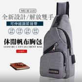 現貨 韓版時尚單肩包 側背包 斜挎包 斜背包 胸前包 USB充電胸包 休閒旅行小包