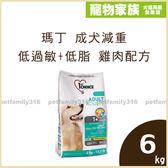 寵物家族-瑪丁 成犬減重 低過敏+低脂 雞肉配方 6kg