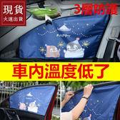 汽車遮陽簾 防曬隔熱車內用窗簾遮光板DA40002-現貨
