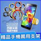 韓國製造 Xenomix 西諾米斯隨處手...