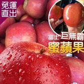 水果達人 美國富士巨無霸蜜蘋果禮盒(8入/盒)【免運直出】