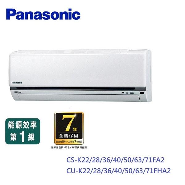 【86折下殺】 Panasonic 變頻空調 標準型 K系列 9-11坪 冷暖 CS-K63FA2 / CU-K63FHA2